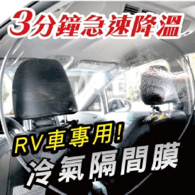 【Carlife】《冷氣隔間膜-RV車用》(↓今夏最IN省油利器↓油省到爆-汽車冷氣隔間膜!省油15%↓)