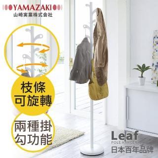 【YAMAZAKI】Leaf森之趣衣帽架(白)
