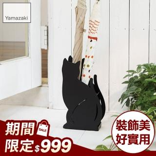 【YAMAZAKI】Cat優雅佇立傘架(黑)