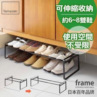 【YAMAZAKI】frame都會簡約伸縮式鞋架(黑)