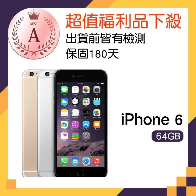 【Apple 福利品】iPhone 6 64GB 4.7吋智慧手機(加送保護殼)