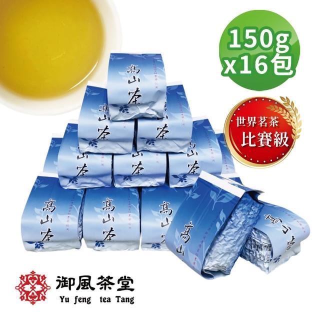 【御風茶堂】世界茗茶-比賽級半生熟高山烏龍(超值16件組共4斤/贈妙管家高質沖茶器)
