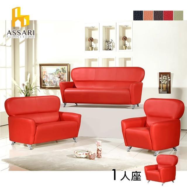 【ASSARI】普普風大可愛單人皮沙發