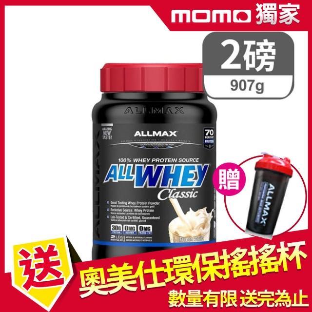 【加拿大ALLMAX】奧美仕ALLWHEY CLASSIC經典乳清蛋白香草口味飲品1瓶(907公克/2磅)