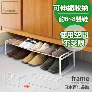 【YAMAZAKI】frame都會簡約伸縮式鞋架(白)