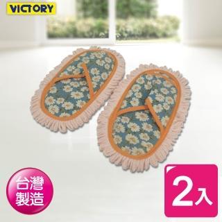 【VICTORY】輕鬆拖把鞋(2入組)