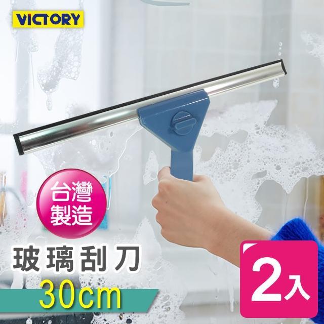 【VICTORY】玻璃刮刀30cm(2入組)