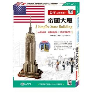 【世一】DIY立體模型1-帝國大廈(3D立體拼圖)