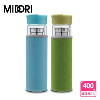 【MIDORI】雙層玻璃纖果隨行瓶(兩入組)