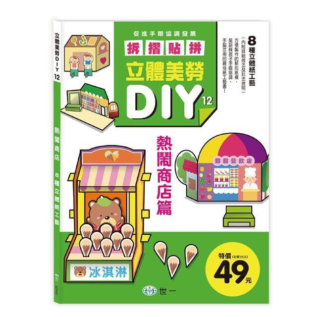 【世一】立體美勞DIY-熱鬧商店
