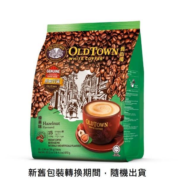 【Old Town舊街場】3合1榛果白咖啡