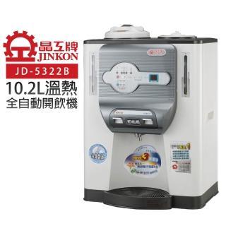 【晶工牌】溫熱全自動開飲機(JD-5322B)