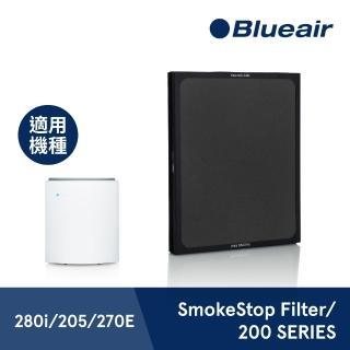 【瑞典Blueair】270E 專用活性碳濾網(SmokeStop Filter/200 SERIES)