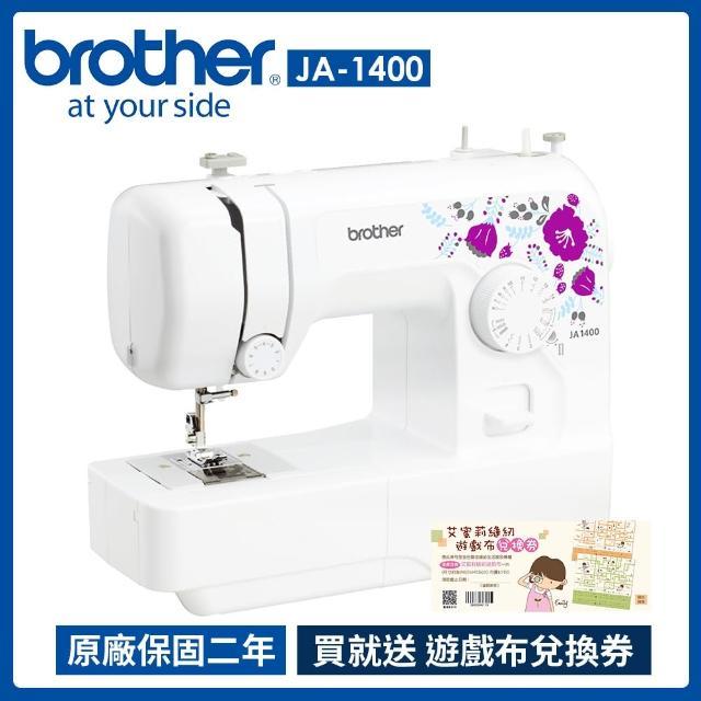 【日本brother】紫語花仙子縫紉機(JA-1400)