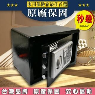 【守護者保險箱】保險箱 保險櫃 保管箱 電子 密碼保險箱(財庫 收納箱 招財 金庫 20GB)