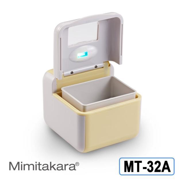 【元健大和機械式假牙清潔器-未滅菌】Mimitakara 保潔淨 MT-32A(震盪音波清潔 強力雙馬達 牙具清潔)