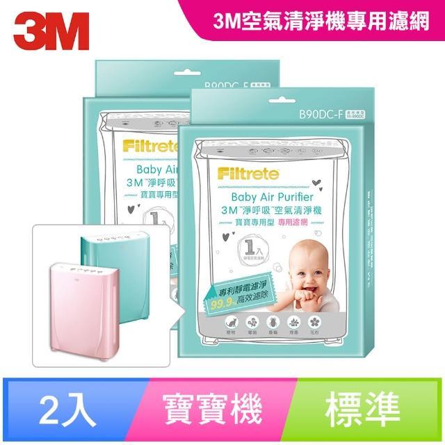 【3M】B90DC-F淨呼吸寶寶專用型空氣清淨機專用濾網(2入超值組)