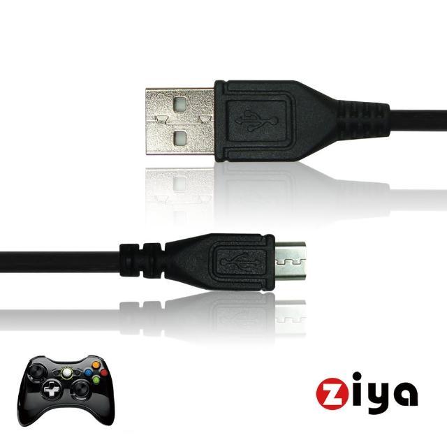 【ZIYA】MicroSoft XBOX ONE 無線遊戲手把/遙控手把 USB線(短距格鬥款)