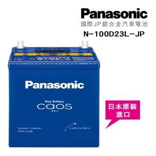 【Panasonic】國際牌 JP日本銀合金電瓶/電池 送專業安裝 汽車電池(N-100D23L-JP)