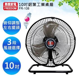 【惠騰】10吋鋁葉工業桌扇(FR-108)