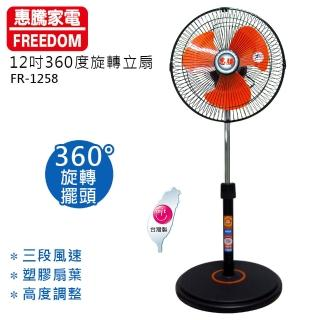 【惠騰】12吋360度旋轉立扇(FR-1258)
