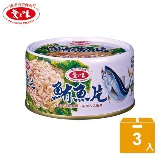【愛之味】鮪魚片(185g*3)