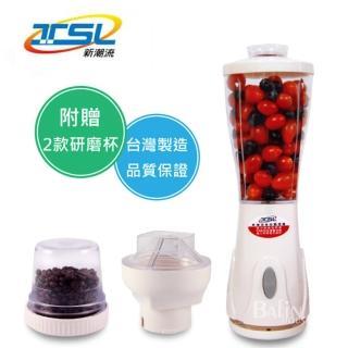 【TSL 新潮流】健康食品調理機 / 全配(TSL-122)