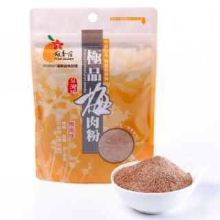 【梅香莊】極品萬用梅肉粉80G 全素(梅粉/全梅肉研磨)