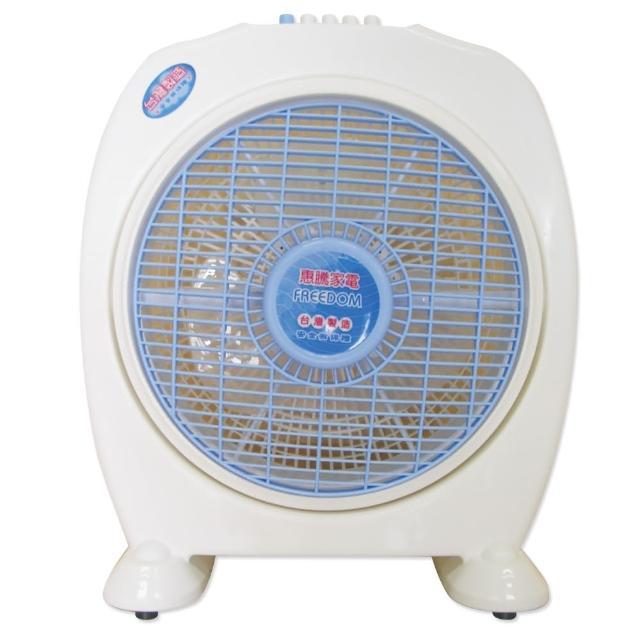 【惠騰】10吋冷風箱扇(FR-308)