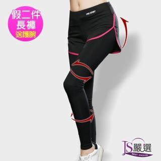 【JS嚴選】*假二件*超彈速乾顯瘦俏臀運動褲(運動褲*2+竹腕)