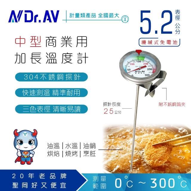 【Dr.AV】加長型多用途不鏽鋼 溫度計(GE-725D)