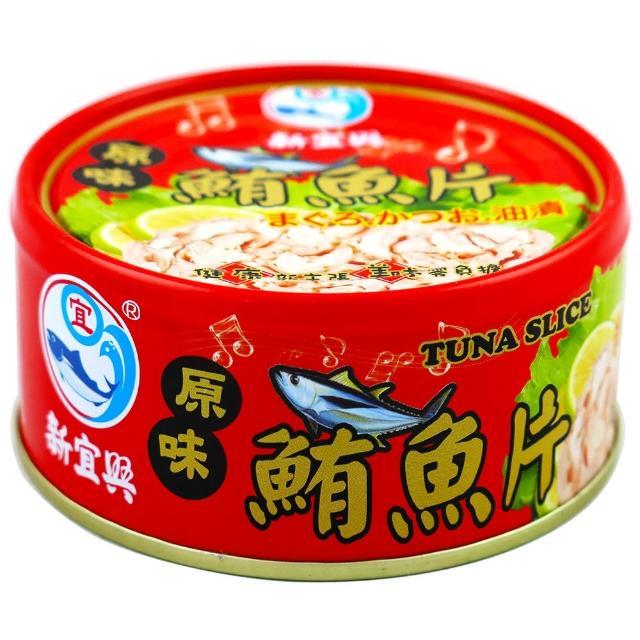 【新宜興】原味鮪魚片(150g*3)