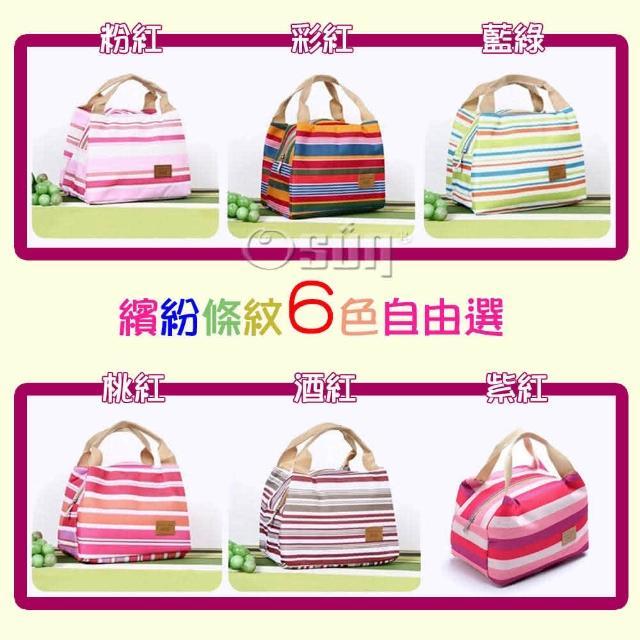 【Osun】炫彩條紋多功能手提保溫保冷包二入(六色任選CE191)