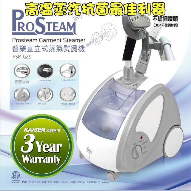 【威寶家電Prosteam】普樂直立式蒸氣掛燙機PSM-G29