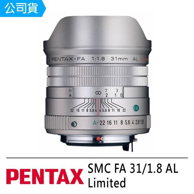 【PENTAX】SMC FA 31/1.8 AL Limited(公司貨)