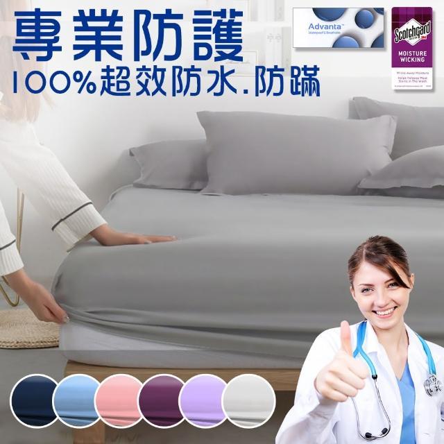 【MITiLOOK】防護級 100%防水透氣保潔墊升級採用3M吸濕排汗技術-特大床包式保潔墊(多款可選)