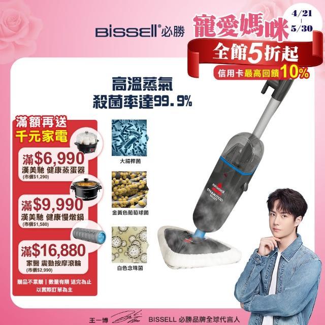 【美國 Bissell 必勝】直立式蒸氣拖把(23V8U)