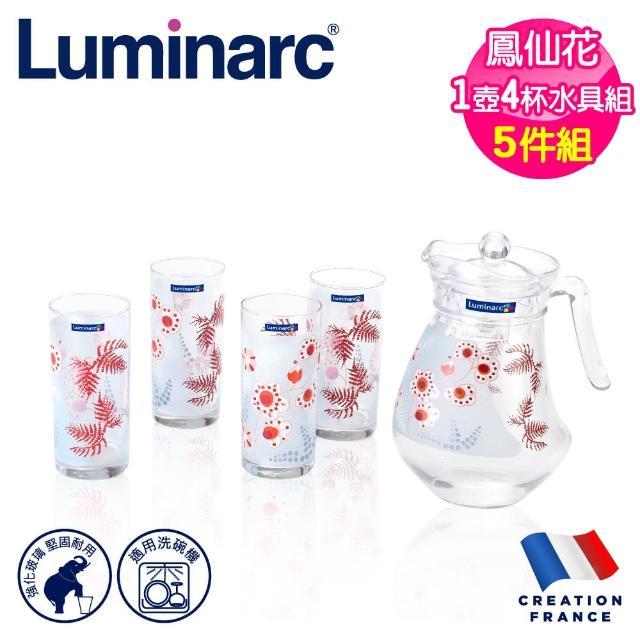 【法國樂美雅】鳳仙花1壼4杯水具組(ARC-E6995)