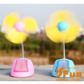 【iSFun】星光花朵*發光可彎曲風扇/二色可選