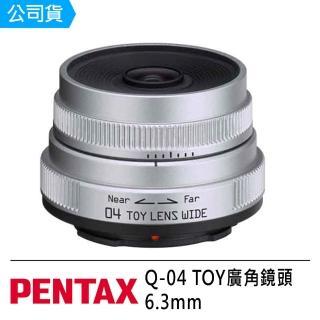 【PENTAX】Q-04 TOY廣角鏡頭 6.3mm(公司貨)