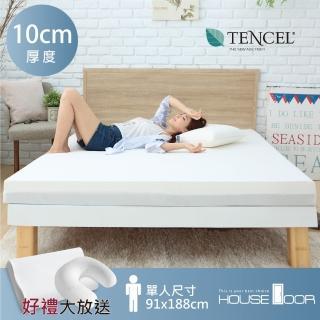 【House Door】TENCEL涼感天絲纖維布10cm厚雙膠床墊-單人3尺(天絲 涼感 竹炭 釋壓 記憶 乳膠 床墊 單人)