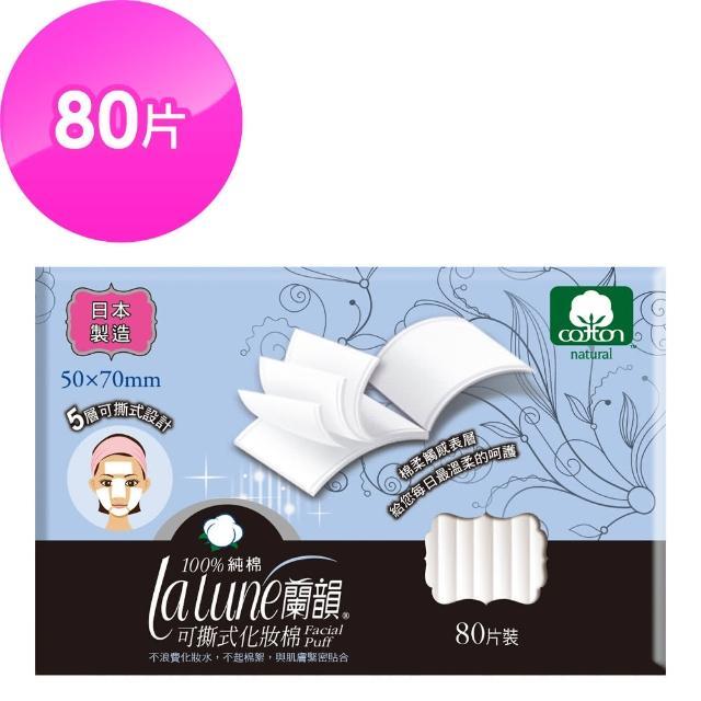 【蘭韻】可撕式化妝棉80片裝(80片/盒)