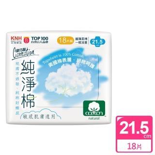 【康乃馨】純淨棉超薄衛生棉一般流量18片(18片/包)