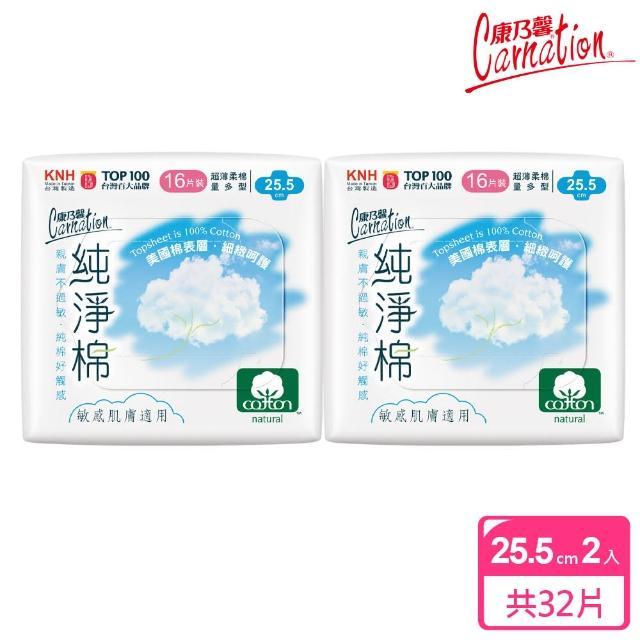 【康乃馨】純淨棉超薄衛生棉量多型16片2入裝(16片/包;2包/組)