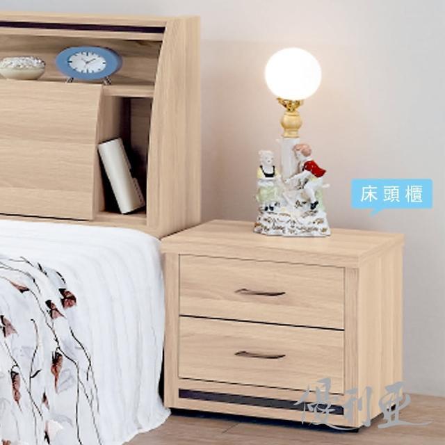【優利亞-米羅橡木色】床頭櫃