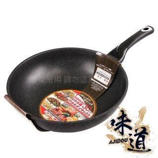 【味道】30cm史瑞克巧克力大理石不沾炒鍋(瓦斯爐專用)