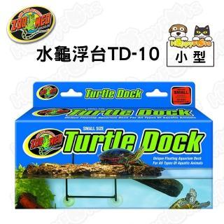 【ZOO-MED】水龜浮台TD-10(小型)