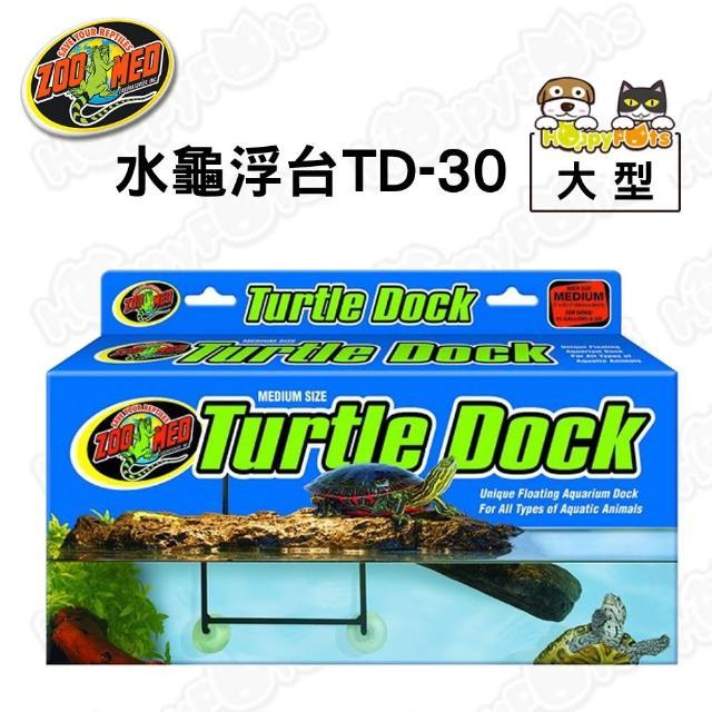 【ZOO-MED】水龜浮台TD-30(大型)