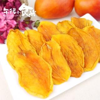 【午後小食光】愛文芒果乾(180g±5%/包)