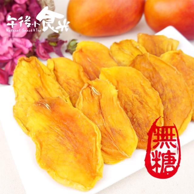 【午後小食光】無糖愛文芒果乾(140g±5%/包)
